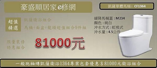 1一般浴室專案報價 81000 凱薩衛浴1364商品