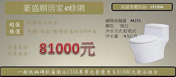 1一般浴室專案報價 81000 凱薩衛浴1356商品