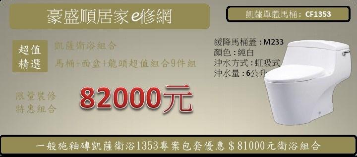 1一般浴室專案報價 82000 凱薩衛浴 1353商品