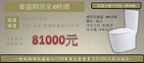 1一般浴室專案報價 81000 凱薩衛浴1348商品