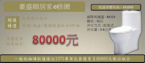1一般浴室專案報價 80000 凱薩衛浴1375商品
