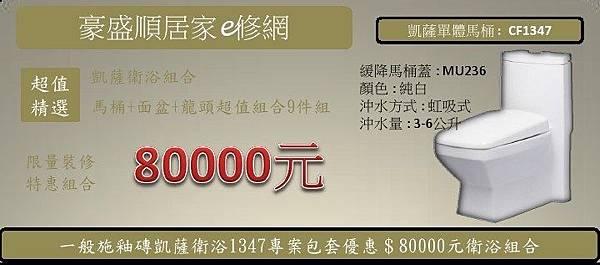 1一般浴室專案報價 80000 凱薩衛浴1347商品