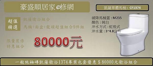 1一般浴室專案報價 80000 凱薩衛浴1374商品