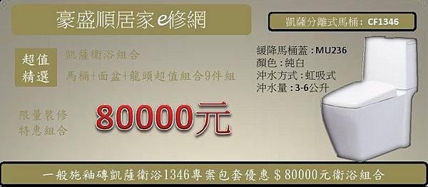 1一般浴室專案報價 80000 凱薩衛浴1346商品