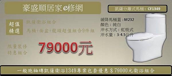 1一般浴室專案報價 79000 凱薩衛浴1349商品