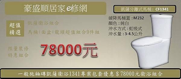1一般浴室專案報價 78000 凱薩衛浴1341商品