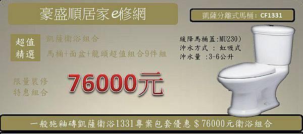 1一般浴室專案報價 76000 凱薩衛浴1331商品