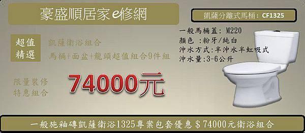1一般浴室專案報價 74000 凱薩衛浴1325商品