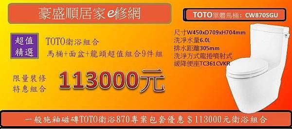 1一般浴室專案報價 113000 TOTO衛浴870商品