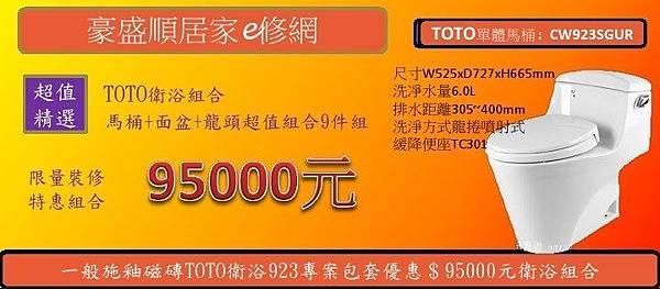 1一般浴室專案報價 95000 TOTO衛浴923商品