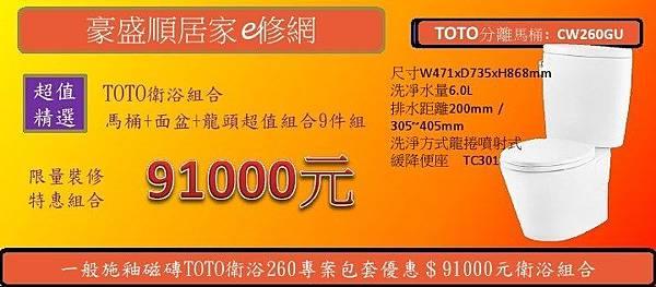 1一般浴室專案報價  91000  TOTO衛浴260商品