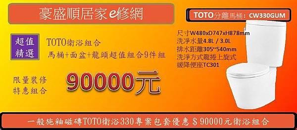 1一般浴室專案報價 90000 TOTO衛浴330商品