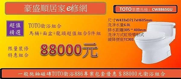 1一般浴室專案報價 88000 TOTO衛浴886商品