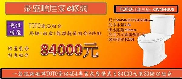 1一般浴室專案報價 84000 TOTO衛浴454商品