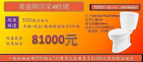 1一般浴室專案報價 81000 TOTO衛浴745商品