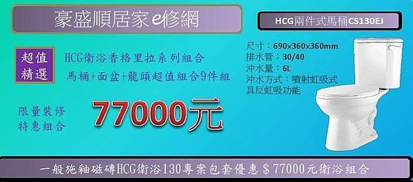 2一般浴室專案報價 77000 和成衛浴130商品