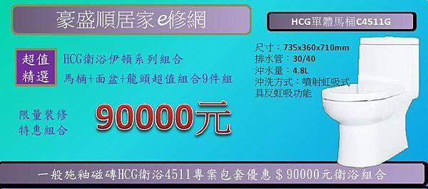 2一般浴室專案報價 90000 和成衛浴4511商品