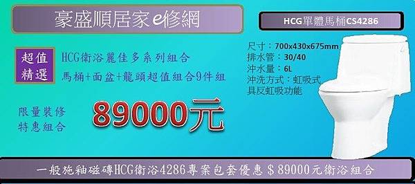 2一般浴室專案報價 89000 和成衛浴4286商品
