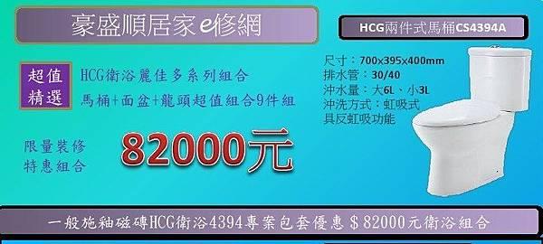 2一般浴室專案報價 82000 和成衛浴4394商品