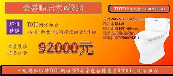 1一般浴室專案報價 92000 TOTO衛浴288商品