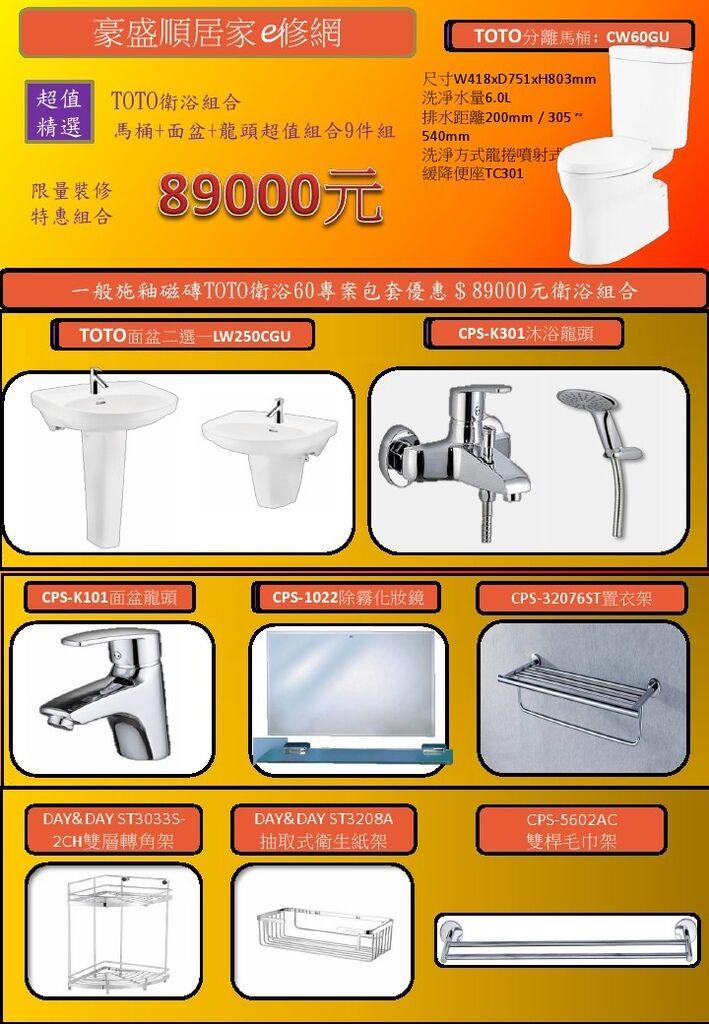 1一般浴室專案報價  89000  TOTO衛浴60商品