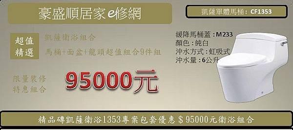精品磚浴室專案報價 95000 凱薩衛浴1353