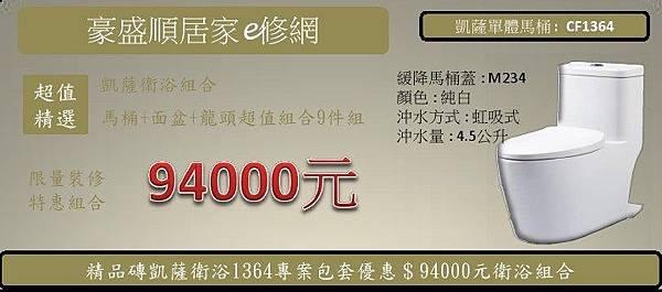 精品磚浴室專案報價 94000 凱薩衛浴1364