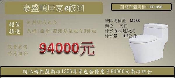 精品磚浴室專案報價 94000 凱薩衛浴1356