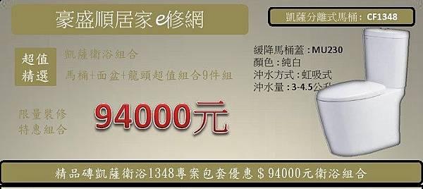 精品磚浴室專案報價 94000 凱薩衛浴1348