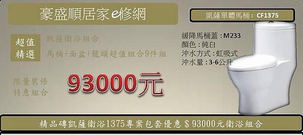 精品磚浴室專案報價 93000 凱薩衛浴1375