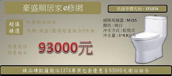 精品磚浴室專案報價 93000 凱薩衛浴1374