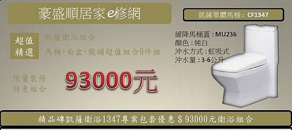 精品磚浴室專案報價 93000 凱薩衛浴1347