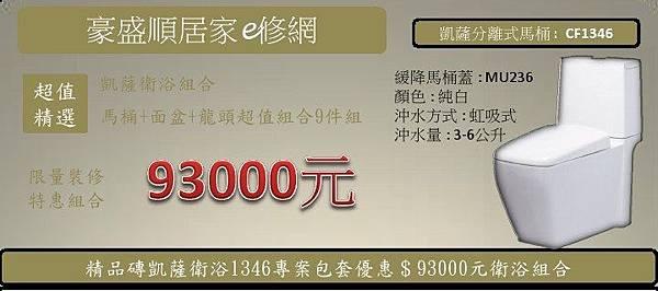 精品磚浴室專案報價 93000 凱薩衛浴1346