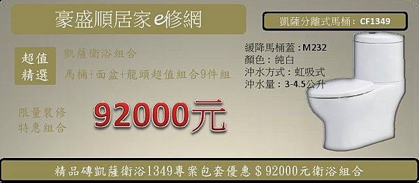 精品磚浴室專案報價 92000 凱薩衛浴1349
