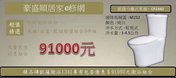 精品磚浴室專案報價 91000 凱薩衛浴1341