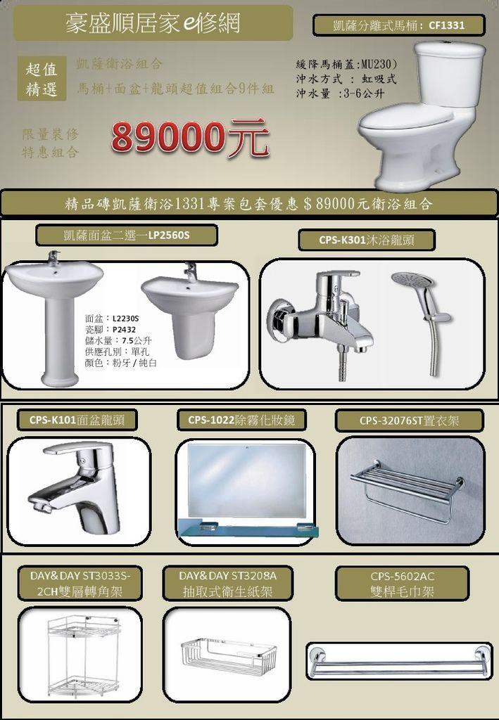 精品磚浴室專案報價 89000 凱薩衛浴1331