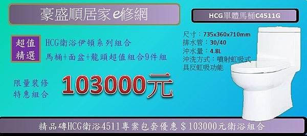 精品磚浴室專案報價 103000 和成衛浴4511