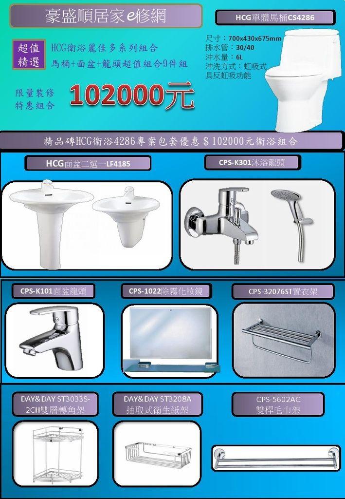 精品磚浴室專案報價 102000 和成衛浴4286