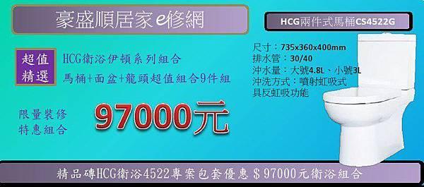 精品磚浴室專案報價 97000 和成衛浴4522