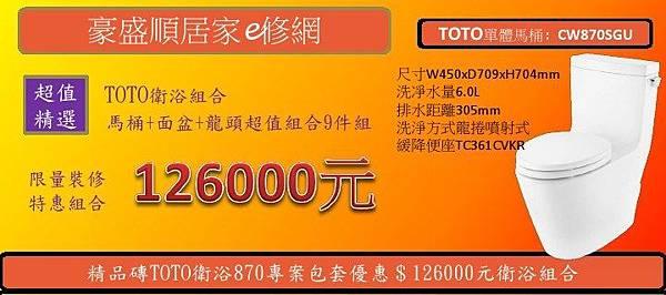 精品磚浴室專案報價 126000 TOTO衛浴870