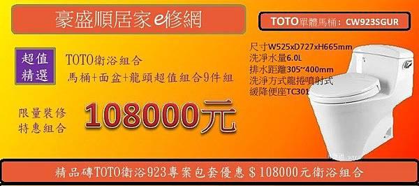 精品磚浴室專案報價 108000 TOTO衛浴923
