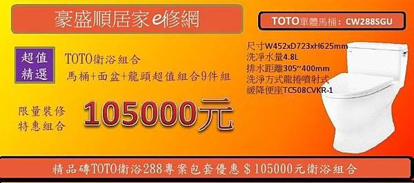 精品磚浴室專案報價 105000 TOTO衛浴288
