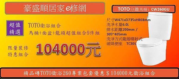 精品磚浴室專案報價 104000 TOTO衛浴260