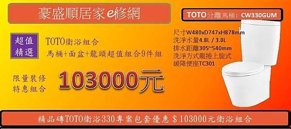 精品磚浴室專案報價 103000 TOTO衛浴330