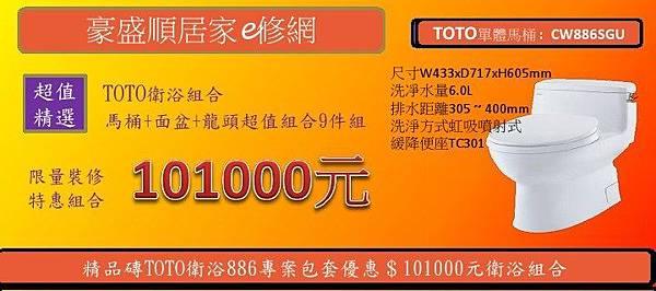 精品磚浴室專案報價 101000 TOTO衛浴886