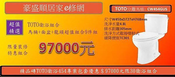 精品磚浴室專案報價 97000 TOTO衛浴454