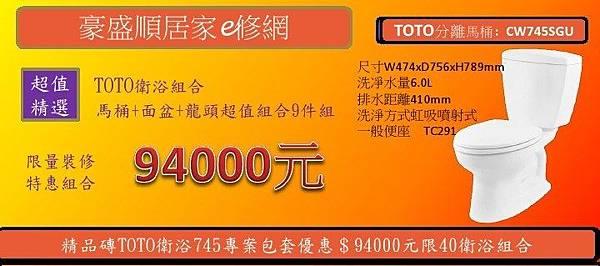 精品磚浴室專案報價 94000 TOTO衛浴745