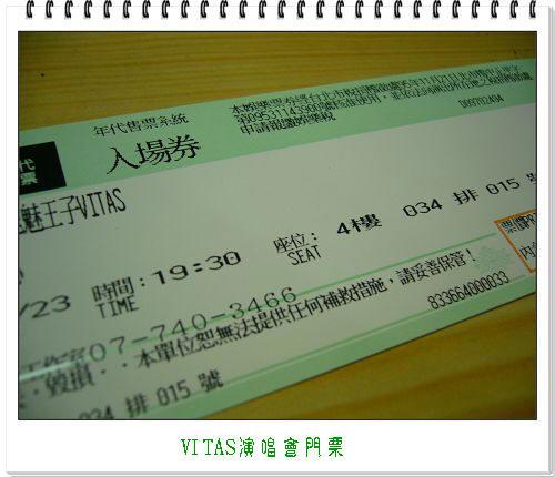 VITAS演唱會門票
