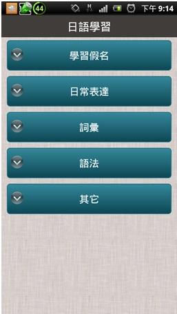 日文學習APP1