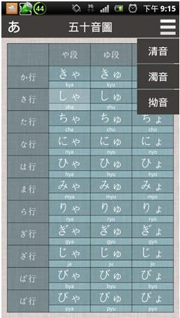 日文學習APP3